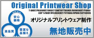 オリジナルプリントウェア制作・無地ウェア販売中・オリジナルtシャツ、シルクスクリーン製版